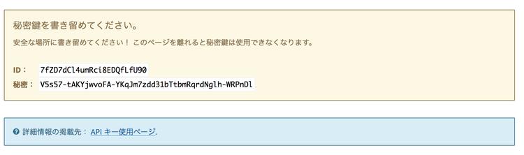 BitMEX テストネットの登録方法とAPIキーの発行
