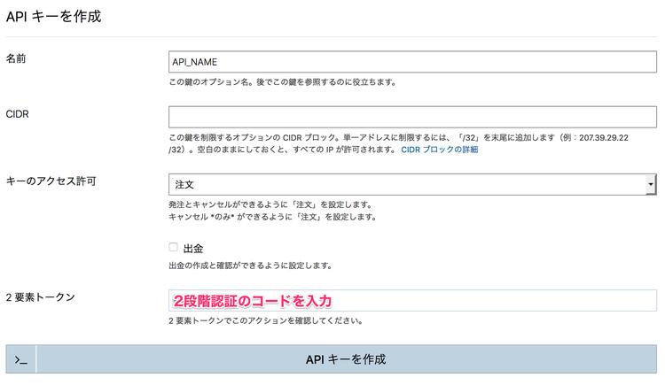 BitMEXのAPIキー新規発行手順