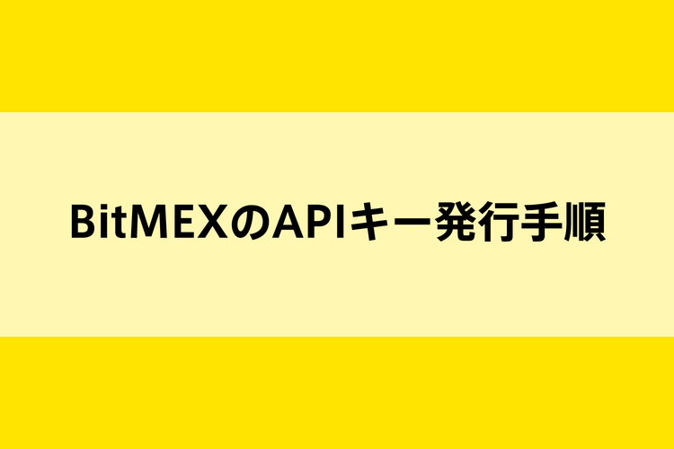 Bitmex Testnet Api