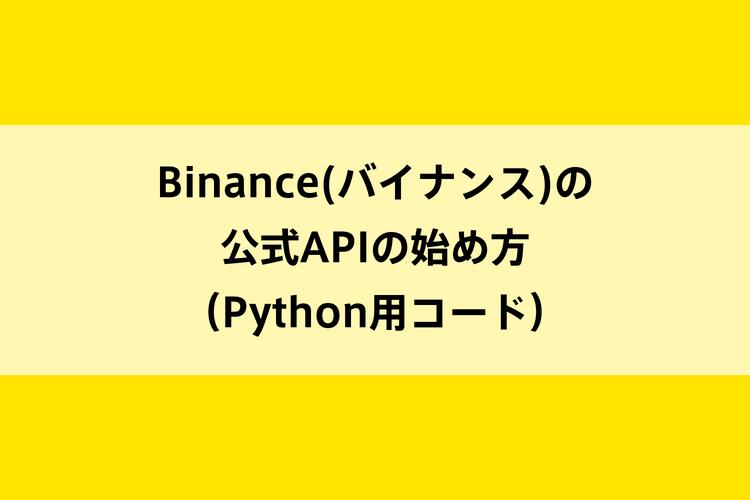 Binance(バイナンス)の公式APIの始め方(Python用コード)