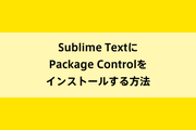 Sublime TextにPackage Controlをインストールする方法