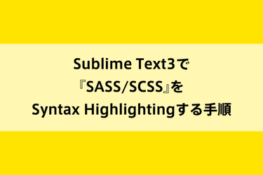 Sublime Text3で『SASS/SCSS』をSyntax Highlightingする手順のイメージ画像
