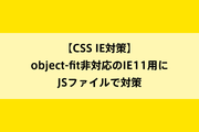【CSS IE対策】object-fit非対応のIE11用にJSファイルで対策